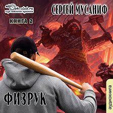 Сергей Мусаниф - Возвышение Физрука. Книга 2
