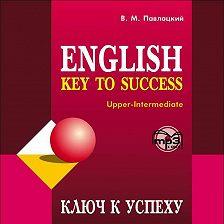 Владимир Павлоцкий - Ключ к успеху