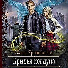 Ольга Ярошинская - Крылья колдуна
