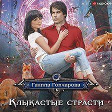 Галина Гончарова - Клыкастые страсти