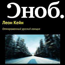 Леон Кейн - Отмороженный русский гонщик