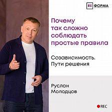 Руслан Молодцов - Почему так сложно соблюдать простые правила