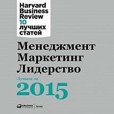 Harvard Business Review (HBR) - Менеджмент. Маркетинг. Лидерство: Лучшее за 2015 год