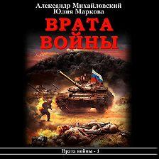 Александр Михайловский - Врата войны