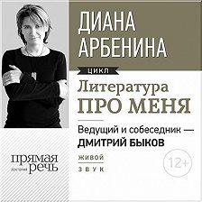 Диана Арбенина - Литература про меня. Диана Арбенина