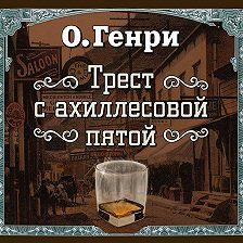 О. Генри - Трест с ахиллесовой пятой (спектакль)