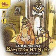 """Тамара Крюкова - Вампир из 9 """"Б"""". Рассказы для детей"""