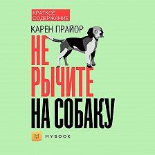 Алёна Черных - Краткое содержание «Не рычите на собаку»