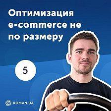 Роман Рыбальченко - 5. Ошибки в оптимизации расходов бизнеса