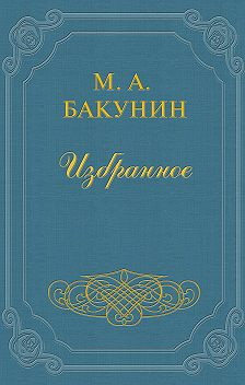 Михаил Бакунин - Анархия и Порядок (сборник)