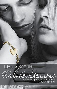 Шелли Крейн - Освобожденные