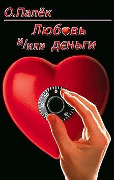 Олег Палёк - Любовь и/или деньги