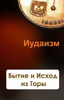 Илья Мельников - Бытие и Исход из Торы