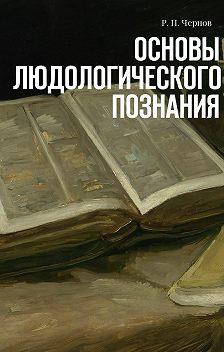 Рустам Чернов - Основы людологического познания