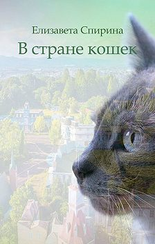 Елизавета Спирина - Встране кошек