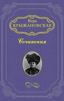 Вера Крыжановская-Рочестер - Законодатели