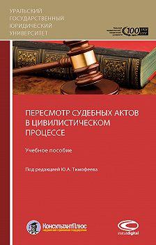 Михаил Скуратовский - Пересмотр судебных актов в цивилистическом процессе