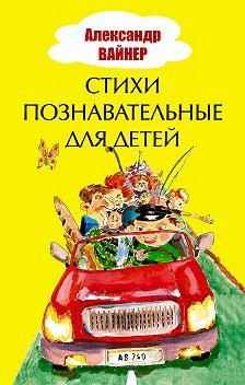 Александр Вайнер - Стихи познавательные для детей