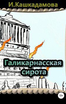 Ирина Кашкадамова - Галикарнасская сирота