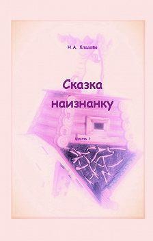 Наталья Кладова - Сказка наизнанку. Часть 1