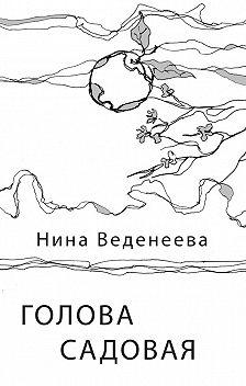 Нина Веденеева - Голова садовая