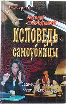 Николай Стародымов - Исповедь самоубийцы