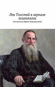 Коллектив авторов - Лев Толстой в зеркале психологии