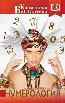 Коллектив авторов - Нумерология