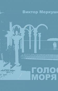 Виктор Меркушев - Голос моря (сборник)