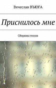 Вячеслав Въюга - Приснилосьмне. Сборник стихов
