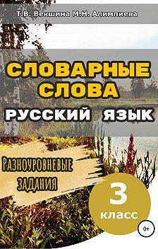 Мария Алимпиева - Словарные слова. Русский язык. Разноуровневые задания. 3 класс