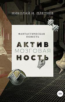 Николай Плетнёв - Мозговая активность