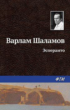 Варлам Шаламов - Эсперанто
