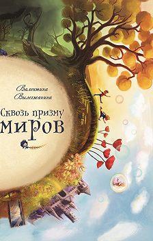 Валентина Вылегжанина - Сквозь призму миров
