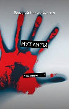 Валерий Наливайченко - Мутанты. Окаянные 90-е