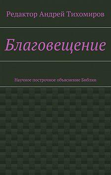 Андрей Тихомиров - Благовещение. Научное построчное объяснение Библии