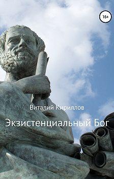 Виталий Кириллов - Экзистенциальный Бог
