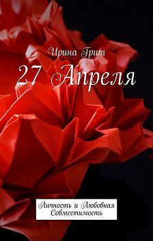 Ирина Грит - 27 апреля. Личность илюбовная совместимость