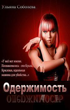 Ульяна Соболева - Одержимость