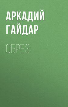 Аркадий Гайдар - Обрез