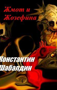 Константин Шабалдин - Жмот и Жозефина