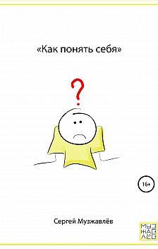 Сергей Музжавлёв - Как понять себя