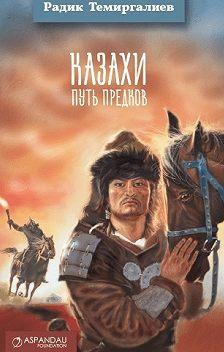 Радик Темиргалиев - Казахи. Путь предков