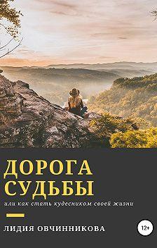 Лидия Овчинникова - Дорога судьбы