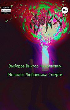 Виктор Выборов - Монолог любовника смерти