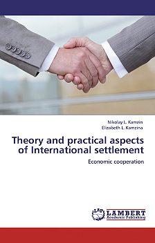 Николай Камзин - Theory and practical aspects of Internationa settlements. Economic cooperation