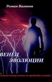 Роман Ваганов - Венец эволюции