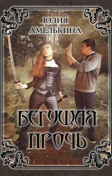 Юлия Амелькина - Бегущая прочь