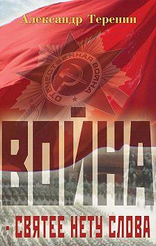 Александр Теренин - Война – святее нету слова