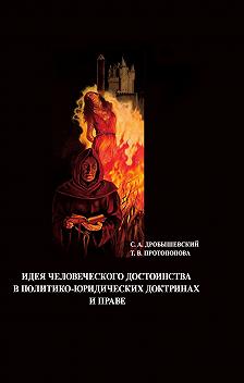 Сергей Дробышевский - Идея человеческого достоинства в политико-юридических доктринах и праве